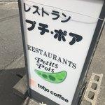 レストラン プチ・ポア -