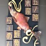 五ノ神水産 - 入口