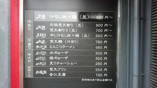 梵天丸 - メニュー(入口)