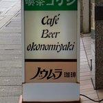 喫茶コケシ - 暑い、暑い、喉がカラカラだよ~。 何処かに喫茶店かcafeは無いんだろうか? そんなときに見つけたお店です 手持ち時間は、約30分です。 ちょっとした時間ですけど、外では待ってられません。  で、見つ