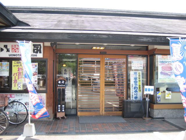 ながさわ 加古川店