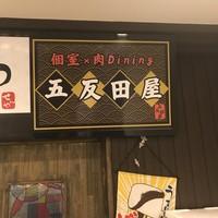 炙り肉寿司とA4和牛 個室ダイニング 五反田屋 -