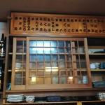 宝寿司 - 厨房