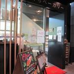カフェ ド クリエ - 外からの入口