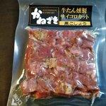 かまぼこの鐘崎 イオン多賀城店 - 燻製牛たんサイコロカット(黒こしょう・購入時)