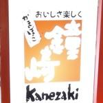 かまぼこの鐘崎 イオン多賀城店 - 看板