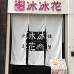 ピンピンホァ - 〜(*゚.▽゚)ノ