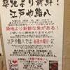 江戸や鮨八 鷺ノ宮店