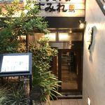 Yakitoriyasumire - 外観(半地下)