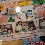 すき家 - 「たまかけ朝食」250円です。