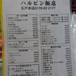 91048846 - メニュー