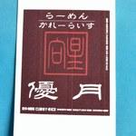 91052056 - ショップカード表