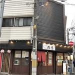 天ぷら 飛鳥 - お店外観