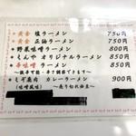 91055382 - 卓上メニュー
