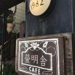 cafe 螢明舎 - 看板