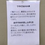 大島 - おかかわさび飯のおすすめの食べ方