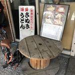 博多さぬきうどん - 創業昭和40年らしい^^;