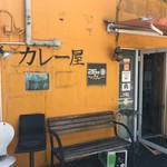 26号くるりんカレー - カレー色の建物
