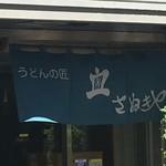 讃岐うどん さぬきや - お店の入り口