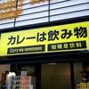 カレーは飲み物。 浅草店