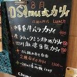 中華料理 八戒 - 8月のOsamu式カリィ