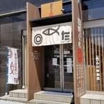 91069457 - 店舗外観                       新山口駅を出て直ぐにあります。