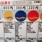 91069461 - 回転寿司メニュー