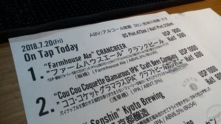 クランクビール さかみちタップルーム - ドリンクメニュー