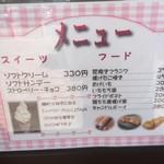91071373 - 180731火 北海道 いつもの「ホッと」があるお店 メニュー