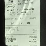 91071375 - 180731火 北海道 いつもの「ホッと」があるお店 レシート