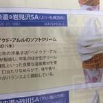 91071390 - 180731火 北海道 いつもの「ホッと」があるお店 紹介されました