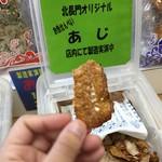 海鮮村北長門 - 料理写真:【お魚せんべい/1袋\380、よりどり3袋で\1,000】試食