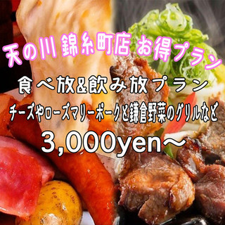 お肉やチーズの食べ放&飲み放プランなんと3,000円!