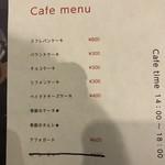 カフェ&ワイン トロール - メニューアップ