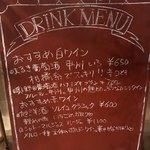 カフェ&ワイン トロール - おすすめワイン