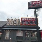 町田商店 - 店舗