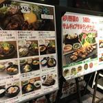 samugyopusarutoyasaiifuu - ランチメニュー