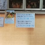 中国料理 四川彩館 - 夏季限定?の冷やしメニュー