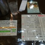 中国料理 四川彩館 - テーブル常設のグランドメニュー