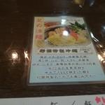中国料理 四川彩館 - こちらも冷やしメニュー