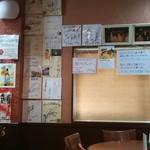 中国料理 四川彩館 - 著名人の色紙がたくさん