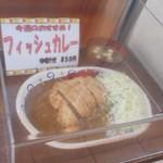 Bagu - フィッシュカレーの食品サンプル
