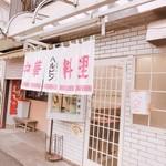 ハルピン 藤沢店 -