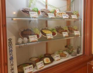 バーグ - 店先の食品サンプル