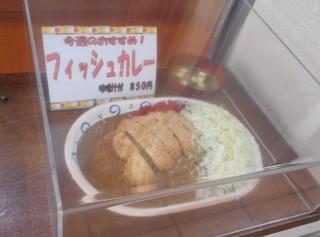 バーグ - フィッシュカレーの食品サンプル