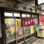石田食堂 - アーケードの中