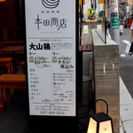 焼鳥酒場 本田商店 -