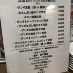 91091850 - 増えた定食メニュー