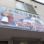 発寒かねしげ鮮魚店 - お店