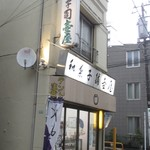 御菓子司 壷屋 - 外観